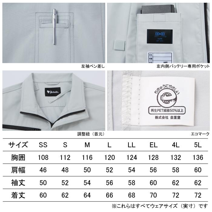 作業服 自重堂 87080 空調服エコ長袖ブルゾン ELoCBredx