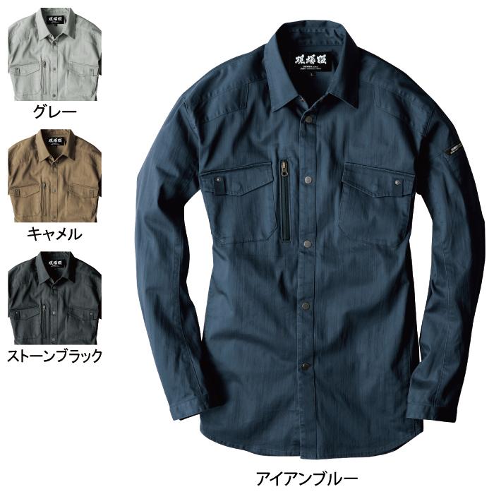 ジーベック 現場服 2233 長袖シャツ ストレッチスラブツイル 綿98%・ポリウレタン2% 伸縮素材 洗い加工 フルハーネス対応