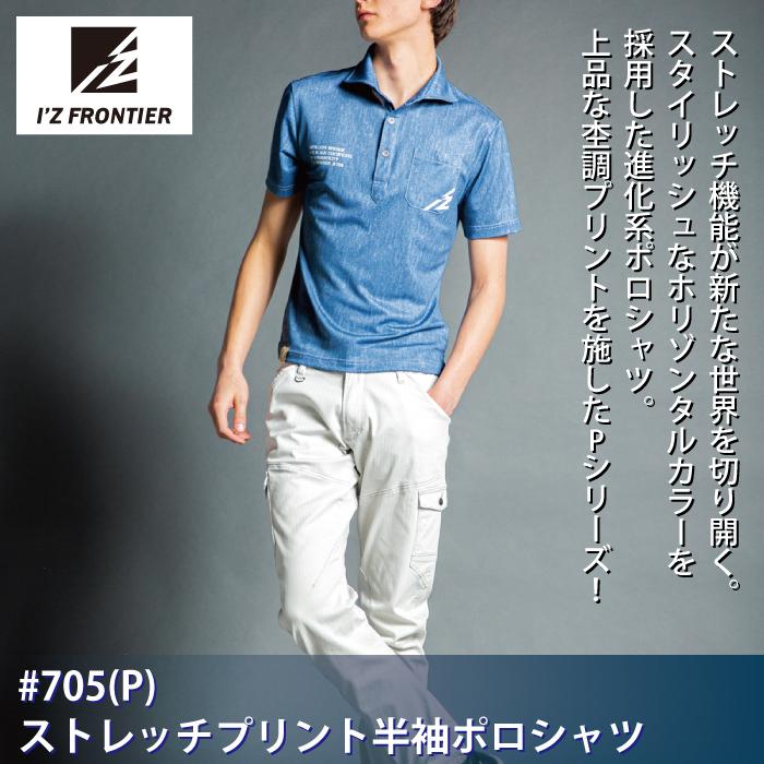 アイズフロンティア アイズフロンティア 705P ストレッチプリント半袖ポロシャツ 杢調プリントドライ鹿の子 ポリエステル95%・ポリウレタン5% スリムシルエット