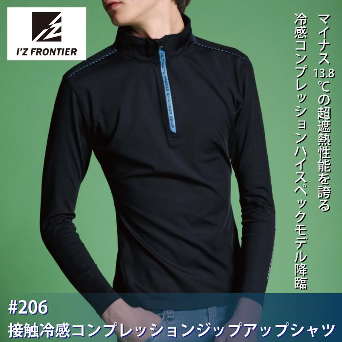 アイズフロンティア 206 接触冷感コンプレッションジップアップシャツ 本体:接触冷感ストレッチスムース 本体:ナイロン88%・ポリウレタン12% メッシュ:ナイロン95%・ポリウレタン5%