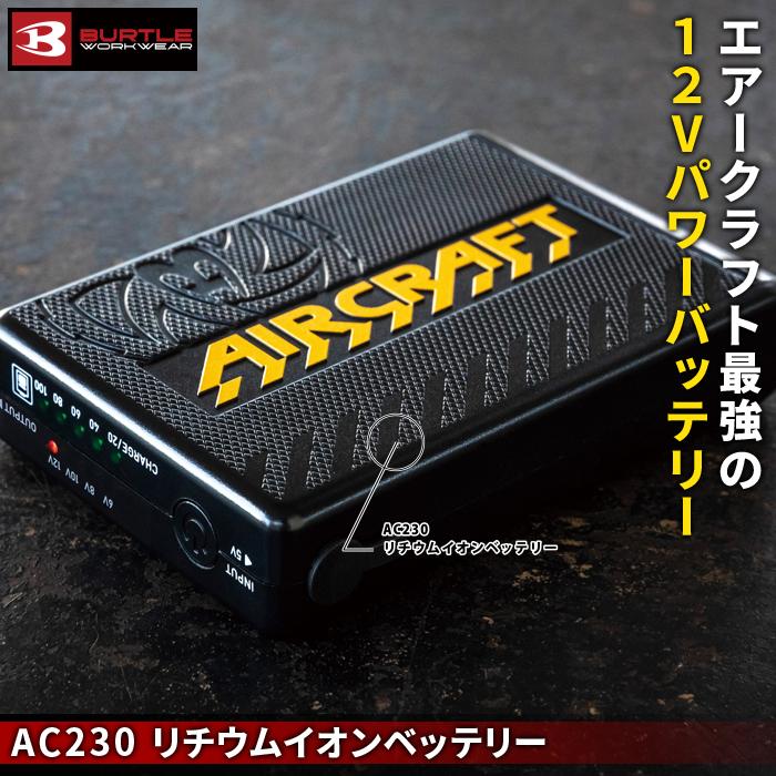 バートル AC230 リチウムイオンバッテリー  セット(リチウムイオンバッテリー1個、USB対応充電器1個、取扱説明書/保証書1個)