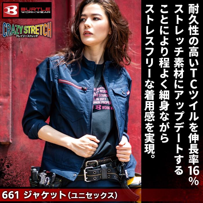 バートル 661 ジャケット(ユニセックス) S〜LL T/Cストレッチツイル(伸長率16%) 製品洗い加工 ポリエステル64%・綿33%・ポリウレタン3%