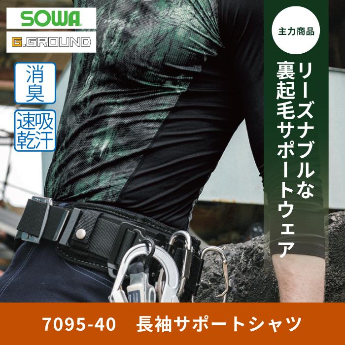 桑和 G.GROUND 7095-40 長袖サポートシャツ ポリエステル90%・ポリウレタン10%(5.2oz 175g/m2) ストレッチ 吸汗速乾 裏起毛 消臭