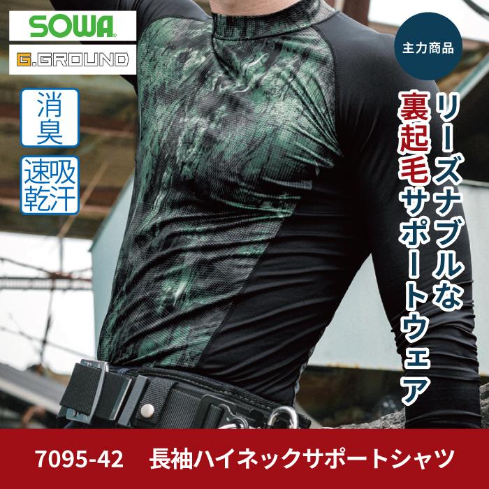 桑和 G.GROUND 7095-42 長袖ハイネックサポートシャツ ポリエステル90%・ポリウレタン10%(5.2oz 175g/m2) ストレッチ 吸汗速乾 裏起毛 消臭