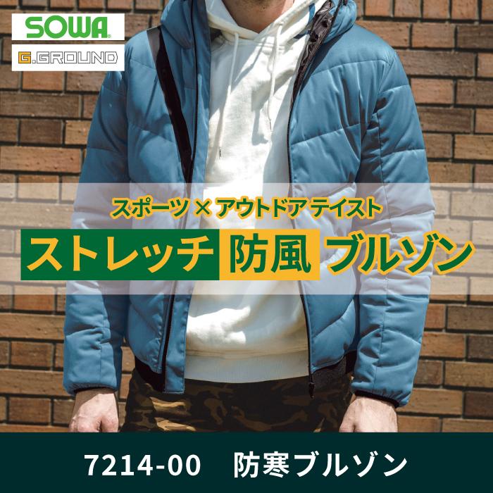 桑和 G.GROUND 7214-00 防寒ブルゾン S〜LL ポリエステル100% ストレッチ 防風 反射