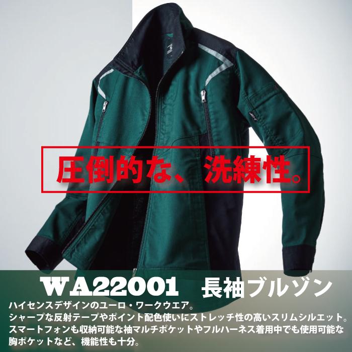 サンエス WA22001 長袖ブルゾン S〜LL ストレッチツイル ポリエステル77%・綿23% ハイストレッチ 反射テープ フルハーネス対応胸ポケット