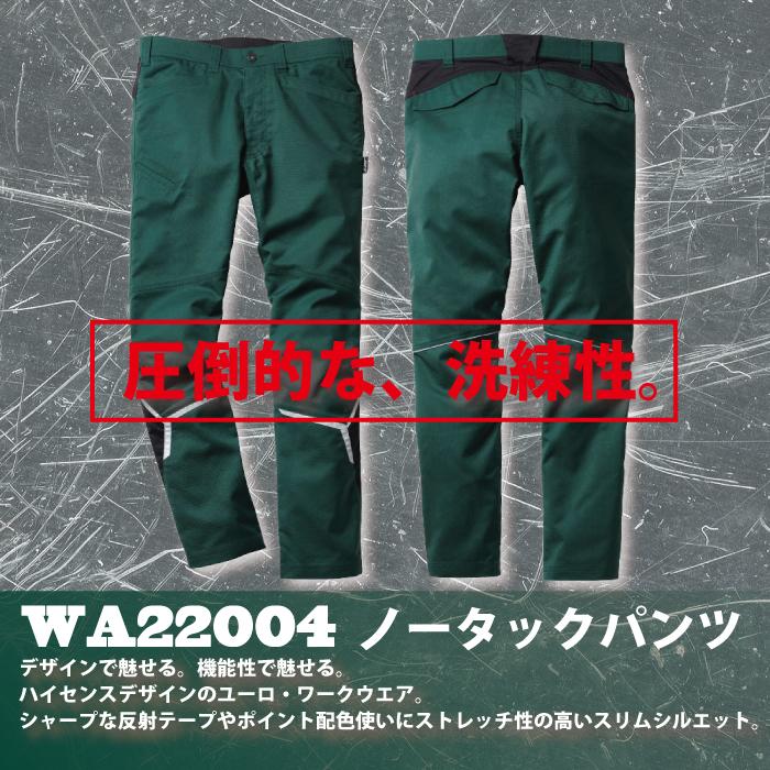 サンエス WA22004 ノータックパンツ 70〜88 ストレッチツイル ポリエステル77%・綿23% ハイストレッチ 反射テープ 反射パイピング