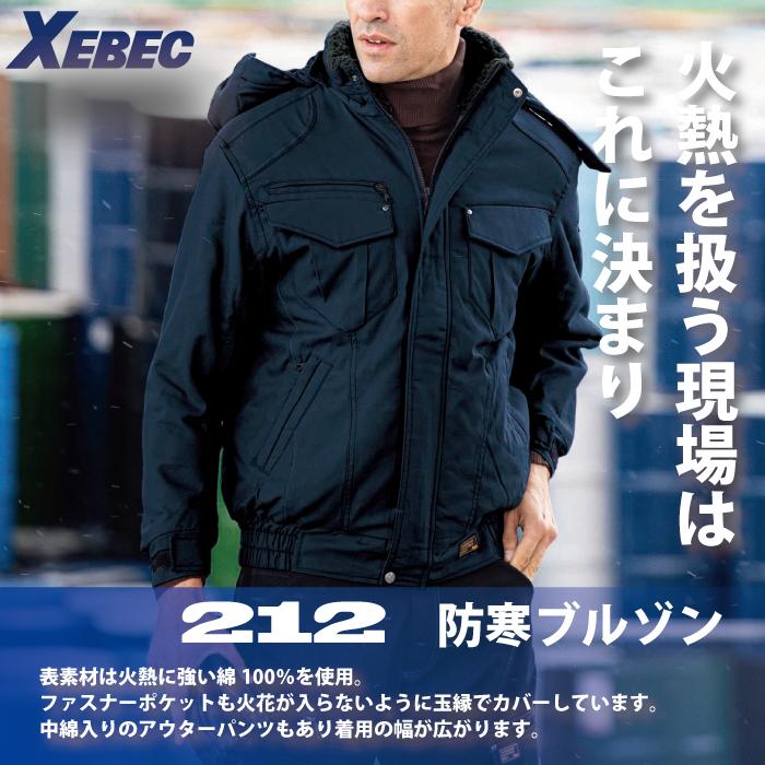 ジーベック 現場服 212 防寒ブルゾン [表]バックツイル、綿100% [裏]タフタ、ポリエステル100% [中綿]ポリエステル100% 裏地:キルト ソフト風合い