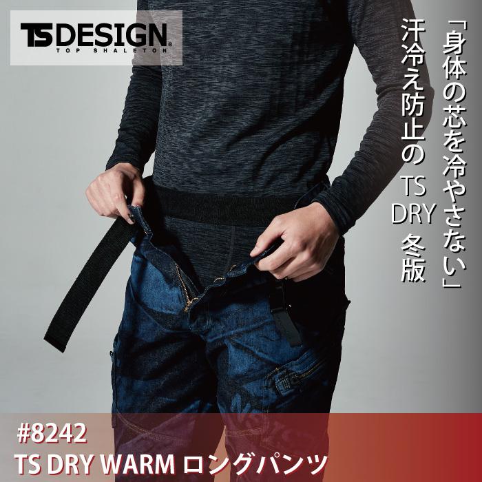 藤和 TS DESIGN 8242 TSDRYWARMロングパンツ S〜LL DRYブロックフリース ポリプロピレン50%・ポリエステル42%・ポリウレタン8% ストレッチ 疎水 保温性