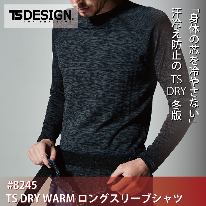 藤和 TS DESIGN 8245 TS DRY WARMロングスリーブシャツ S〜LL DRYブロックフリース ポリプロピレン50%・ポリエステル42%・ポリウレタン8% ストレッチ 疎水 保温性