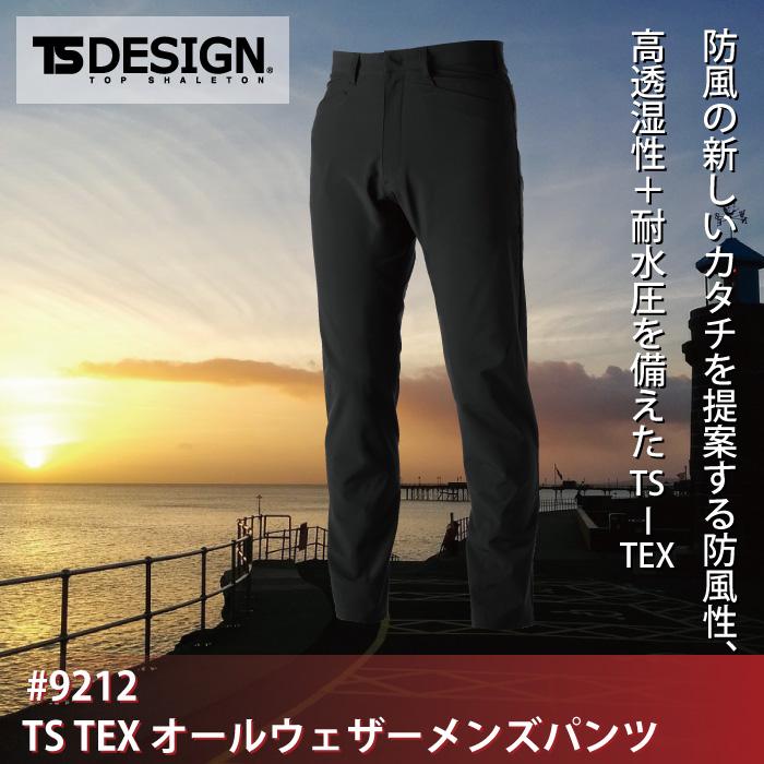 藤和 TS DESIGN 9212 TSTEXオールウェザーメンズパンツ S〜LL TS TEXストレッチミニリップ ポリエステル88%・ポリウレタン12% 軽量 ストレッチ 撥水加工 防風 透湿