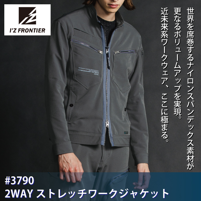 アイズフロンティア 3790 2WAYストレッチワークジャケット 2WAYストレッチ高密度ナイロン二重織り ナイロン92%・ポリウレタン8% 全方位ストレッチ(伸長率タテ約42%、ヨコ約23%)