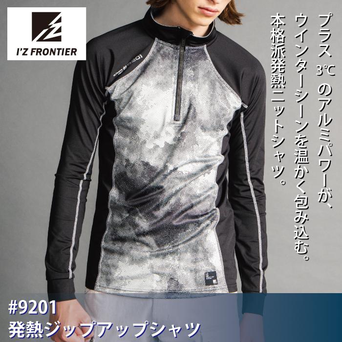 アイズフロンティア 9201 発熱ジップアップシャツ 裏起毛ストレッチシャギー ポリエステル90%・ポリウレタン10%