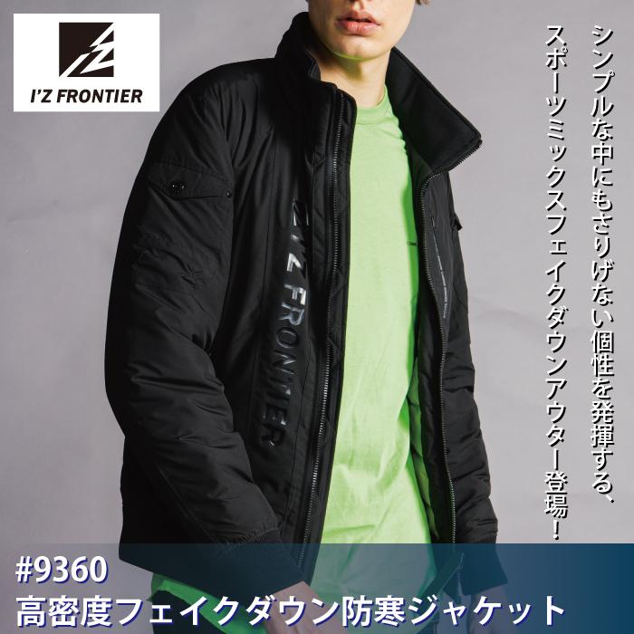 アイズフロンティア 9360 高密度フェイクダウン防寒ジャケット 表面:ポリエステルシレタフタ330T(撥水加工) 裏面:ポリエステルタフタ(保温加工) 表面・裏面・中綿(ポリエステルフェイクダウン)/ポリエステル100%