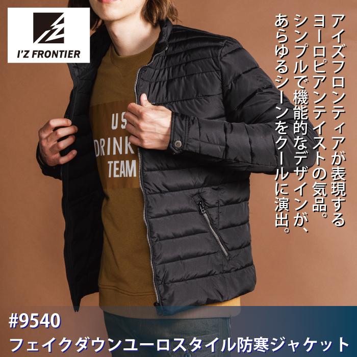 アイズフロンティア 9540 フェイクダウンユーロスタイル防寒ジャケット 表面:高密度300本・ポリエステルシレタフタ 裏面:ポリエステルタフタ 中綿:ポリエステルフェイクダウン ポリエステル100%