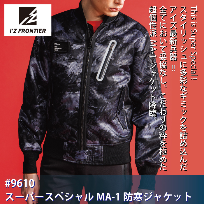 アイズフロンティア 9610 スーパースペシャルMA-1防寒ジャケット 表面:高密度300本サテン(カモフラプリント)+メッシュボンディング 裏面:アルミプリント付き・ポリエステルタフタ 中綿:集熱蓄熱糸イージーウォーム ポリエステル100%