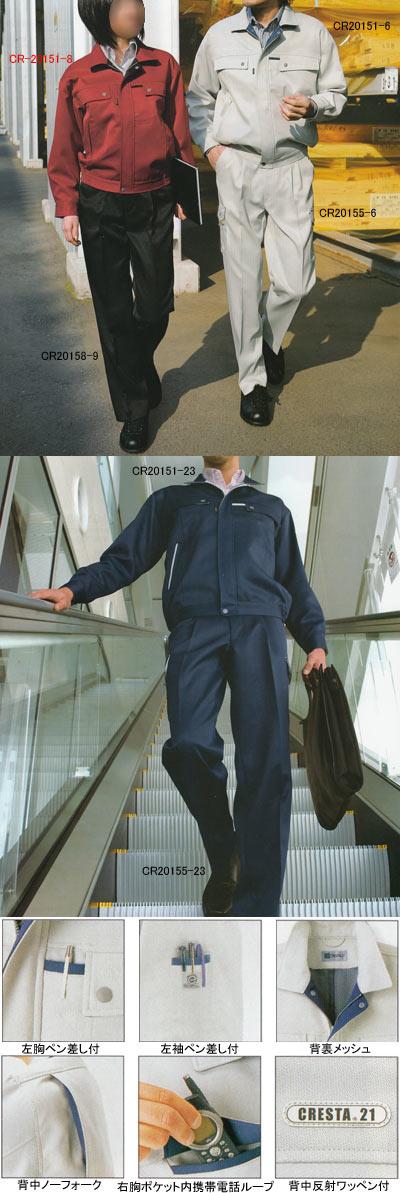 作業着 作業服 サンエス CR20151 長袖ブルゾン 5L・ブラック×シルバーグレー9 作業服から事務服まで総アイテム数10万点以上綺麗で丁寧な刺しゅう職人の店Rc4ALq35j