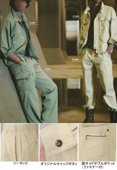 作業着 作業服 コーコス P 4495 ツータックフィッシング W88・アイビーグリーン9 作業服から事務服まで総アイテム数10万点以上綺麗で丁寧な刺しゅう職人の店Pwkn0O