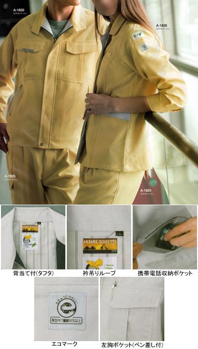 作業着 作業服 コーコス A 1826 スモック LL・ライトベージュ2 作業服から事務服まで総アイテム数10万点以上綺麗で丁寧な刺しゅう職人の店1clF3KJT