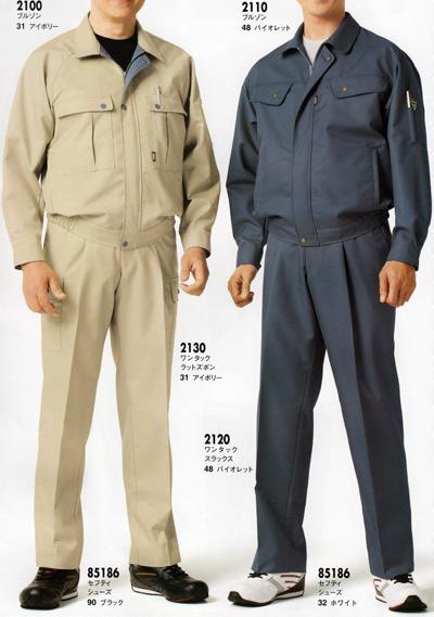 作業着 作業服 ジーベック 2130 ワンタックラットズボン W95・バイオレット48 作業服から事務服まで総アイテム数10万点gy7bf6