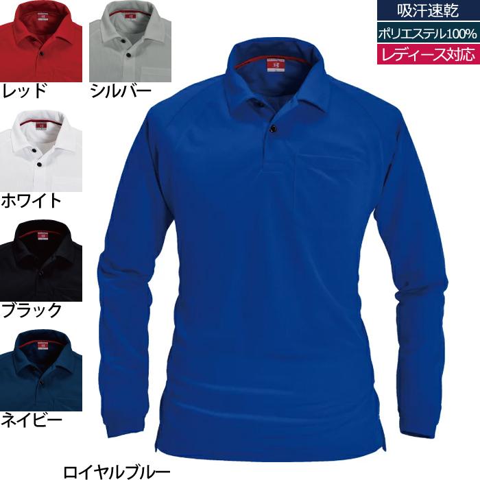 バートルBURTLE 103 長袖ポロシャツ