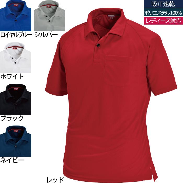 バートルBURTLE 105 半袖ポロシャツ