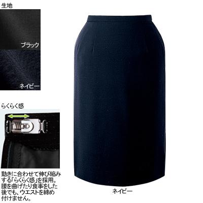 事務服・制服・オフィスウェア ヌーヴォ FS4566L セミタイトスカート 7号・ネイビー1