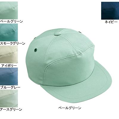 作業着 作業服 自重堂 90029 帽子(丸アポロ型) M・ペールグリーン074