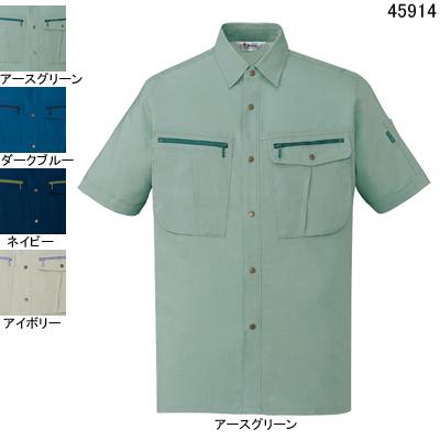 自重堂 45914 ストレッチ半袖シャツ クールシャワートロ(ポリエステル85%・綿15%) ストレッチ 帯電防止素材使用 ウイングアーム
