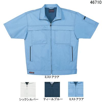 作業着 作業服 自重堂 46710 防菌防臭半袖ブルゾン 4L・ミストアクア100
