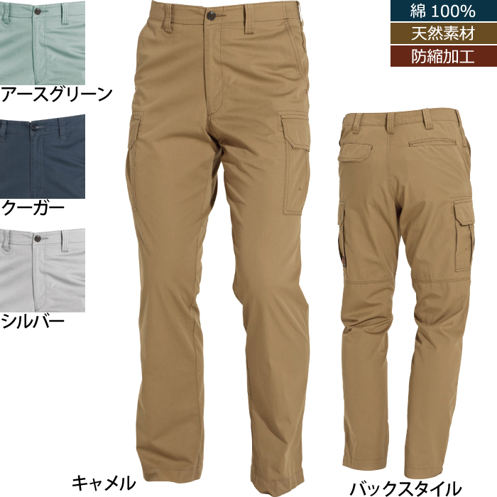 Workwear, work wear, work trousers Bartle BURTLE 8096 cargo pants size: 70-88