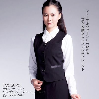事務服・制服・オフィスウェア ヌーヴォ FV36023 ベスト 21号~23号