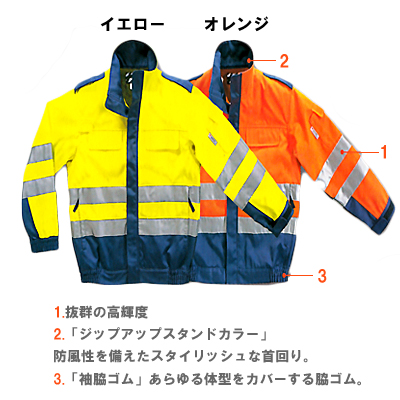 作業服・安全服 コーコス CE-4710 危険回避ブルゾン S~5L