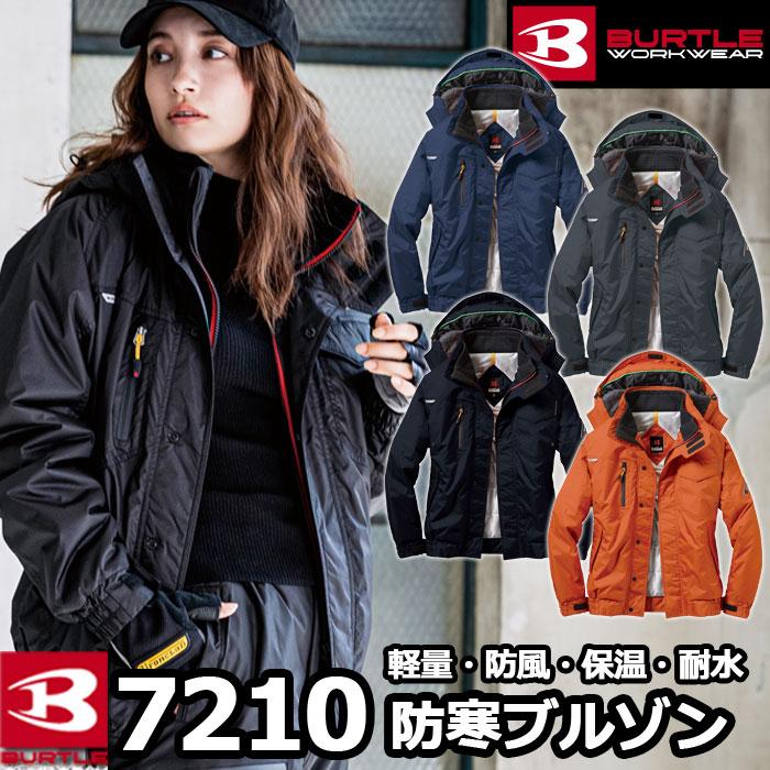 バートルBURTLE 7210 防寒ブルゾン(大型フード付)