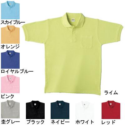 桑和 0097 半袖ポロシャツ(胸ポケット付き) 綿鹿の子 綿100%[杢グレーのみ綿90%・ポリエステル10%](袖口リブ:ポリウレタン入) ストレッチ ソフト加工 優れた吸汗性