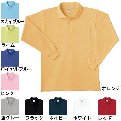 桑和 0090 長袖ポロシャツ(胸ポケット付き) 綿鹿の子 綿100%[杢グレーのみ綿90%・ポリエステル10%](袖口リブ:ポリウレタン入) ストレッチ ソフト加工 優れた吸汗性