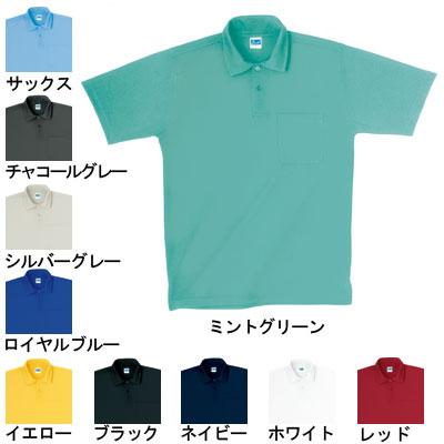 桑和 50127 半袖ポロシャツ(胸ポケット付き) ポリエステル100%(5.0oz 170g/m2 吸汗速乾糸) ストレッチ 吸汗速乾 ソフト加工 イージーケア