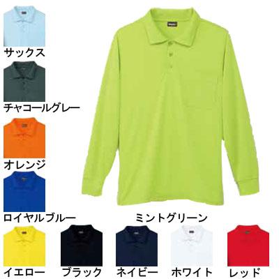 桑和 50390 長袖ポロシャツ(胸ポケット付き) ポリエステル100%(4.4oz 150g/m2 ハニカムメッシュ) ストレッチ 吸汗速乾 消臭 ソフト加工 イージーケア