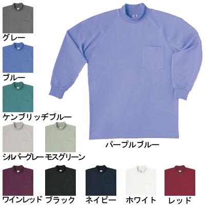 桑和 0058 長袖ハイネックTシャツ(胸ポケット付き) ポリエステル55%・綿45%(表:ポリエステル100%、裏:綿100%)(6.2oz 210g/m2)(襟リブ・袖口リブ:ポリウレタン入) ストレッチ 二重織 ソフト加工