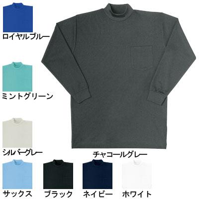 桑和 50128 長袖ローネックTシャツ(胸ポケット付き) ポリエステル100%(5.5oz 170g/m2 吸汗速乾糸) ストレッチ 吸汗速乾 ソフト加工 イージーケア