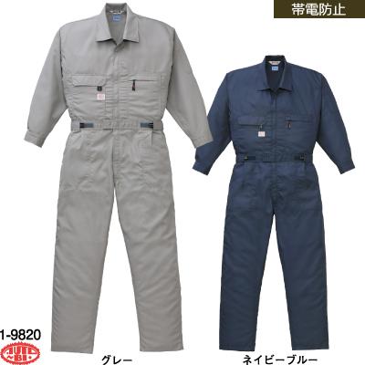 山田辰AUTO-BI 1-9820(19820) 空調服TM長袖つなぎ服 ポリエステル75%・綿25% 帯電防止織物使用 ファン無し単品