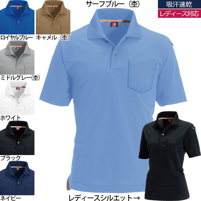 バートルBURTLE 507 半袖ポロシャツ