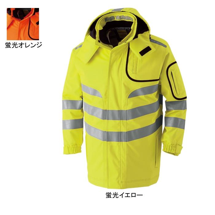 防寒着 防寒服 作業着 作業服・安全服 サンエス AG31501 高視認性安全服防水防寒コート M~4L