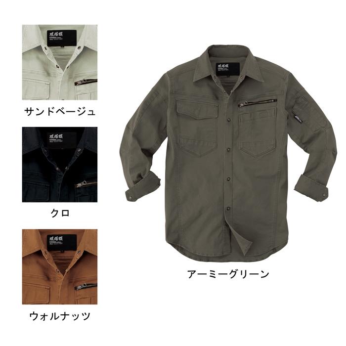 ジーベック 現場服 2273 長袖シャツ ストレッチマイクロヘリンボーン 綿98%・ポリウレタン2% 伸縮素材 洗い加工