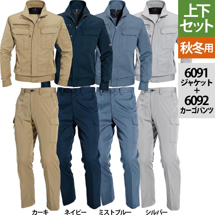 バートル 6091ジャケット(ユニセックス)&6092カーゴパンツ 上下セット T/Cソフトツイル 制電ケア設計 ポリエステル65%・綿35%