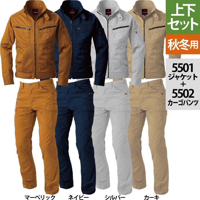 バートル 5501ジャケット(ユニセックス)&5502カーゴパンツ 上下セット チノクロス 製品洗い加工 綿100% 防縮