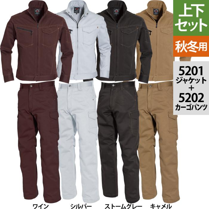 バートル 5201ジャケット&5202パワーカーゴパンツ 上下セット ヴィンテージサテン 製品洗い加工 綿100% 防縮