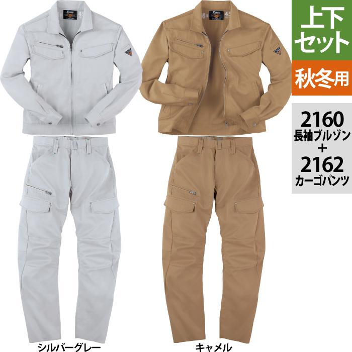 作業服 秋冬用 ジーベック 2160 ブルゾン&2162レギュラーフィットカーゴパンツ 上下セット M~3L 作業着 作業服