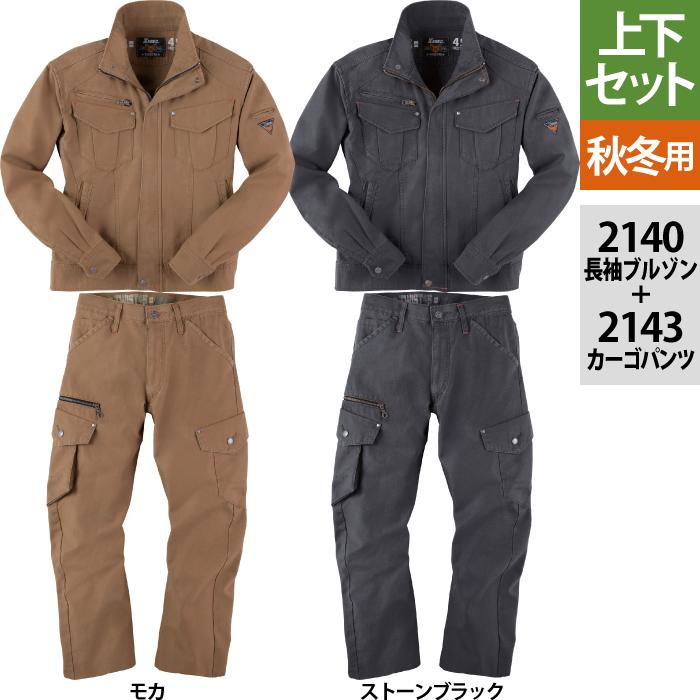 ジーベック 現場服 2140ブルゾン&2143ラットズボン 上下セット バックツイル 綿100% ソフト風合い 洗い加工