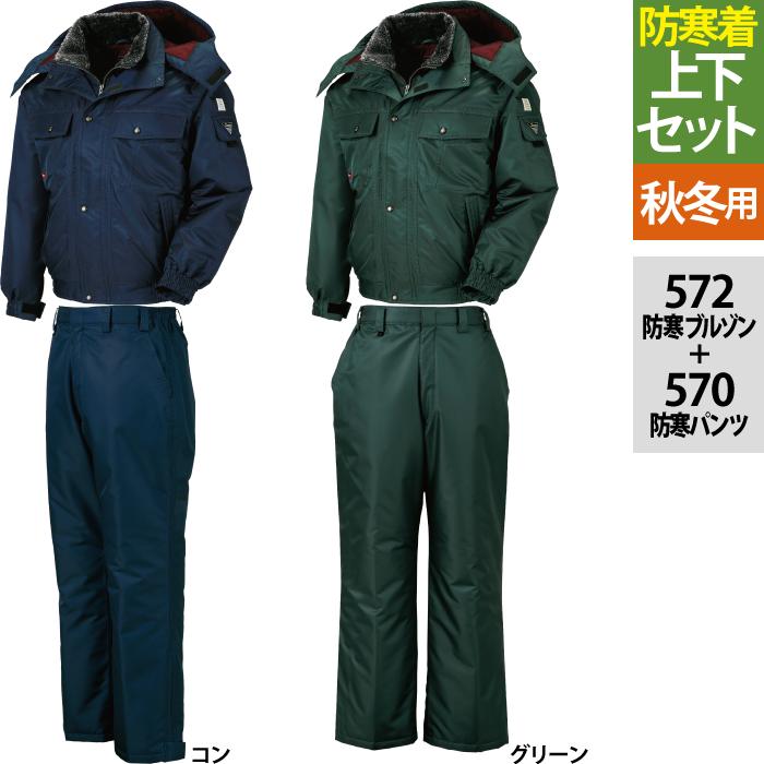 防寒着 防寒服 作業服 ジーベック 572 防水防寒ブルゾン&570防水防寒パンツ 上下セット M~XL 作業着 作業服